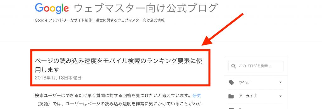 ページ読み込み速度をモバイル検索のランキング要因とすること
