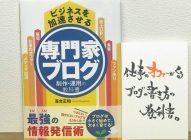 【感想】「ビジネスを加速させる専門家ブログ制作・運用の教科書」落合正和→仕事を呼び込むブログの作り方を学べる本!