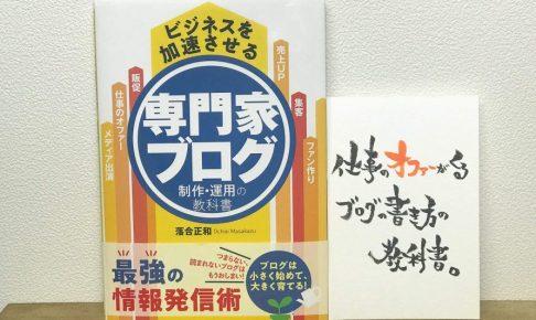 ビジネスを加速させる専門家ブログ制作・運用の教科書の実践前 落合正和さんの本