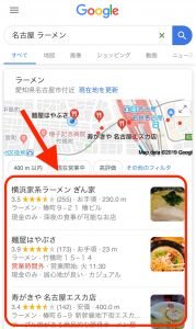 Googleマイビジネスでの集客の方法