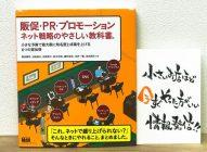 【感想】「販売・PR・プロモーション ネット戦略のやさしい教科書。」→自分でも今すぐできる情報発信!!