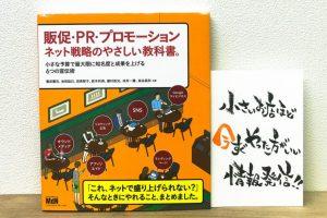販売・PR・プロモーションネット戦略のやさしい教科書。本の表紙
