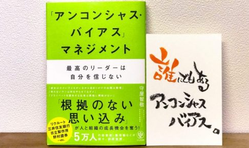 「アンコンシャス・バイアス」マネジメント 守屋智敬(著)の本