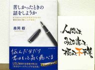 【感想】「苦しかったときの話をしようか」森岡毅→自分と向き合う時間がもてる本!