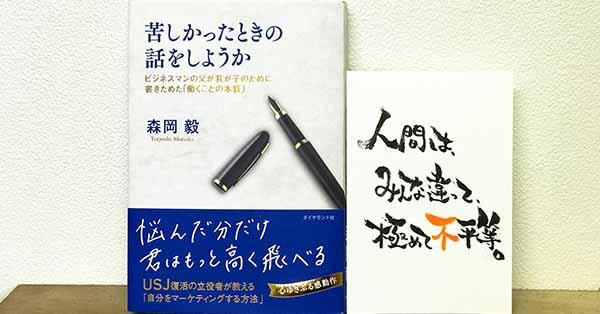 「苦しかったときの話をしようか」元USJマーケター森岡毅の本