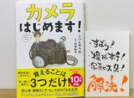 【感想】『カメラはじめます!』こいしゆうか→初心者・入門者の1冊目はこの本で決まり!!