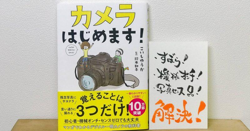 カメラはじめます!こいしゆうか【初心者・入門おすすめ本】