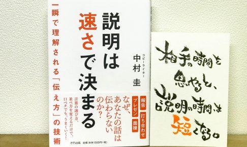 「説明は速さで決まる」中村圭(著)本の表紙【書評・感想】