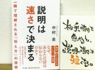 【感想】「説明は速さで決まる」中村圭→わかりやすさとは短さだ!