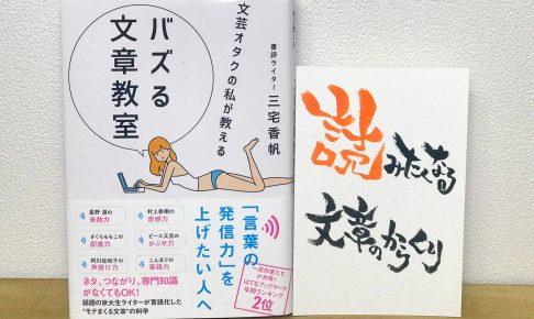 「文芸オタクの私が教えるバズる文章教室」三宅香帆の本の感想