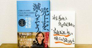 「売上を、減らそう」京都ステーキ丼佰食屋の中村朱美の本