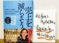 【感想】『売上を、減らそう』中村朱美→京都ステーキ丼「佰食屋」働きやすい環境作り