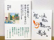 【感想】『がんを抱えて、自分らしく生きたい』西智弘→緩和ケアを知り、がんと向き合う本!