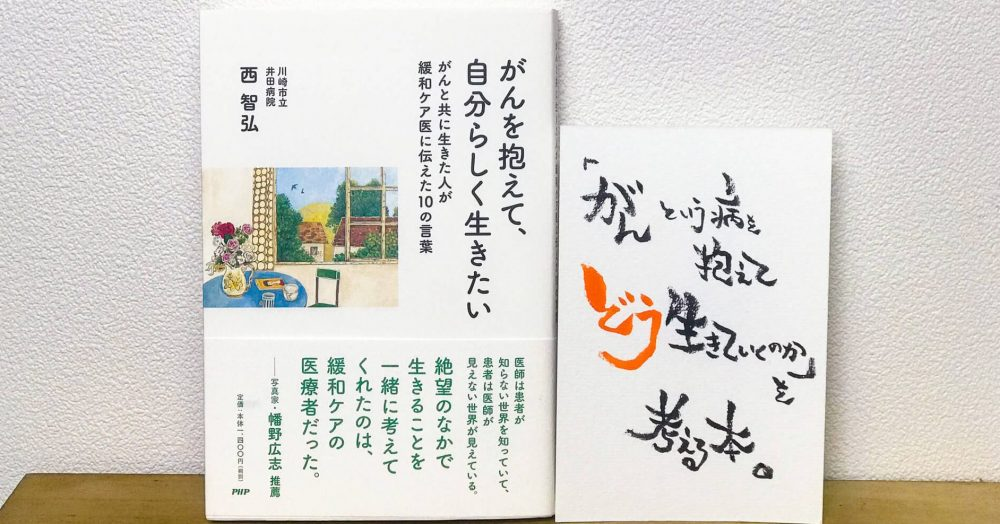 『がんを抱えて、自分らしく生きたい』西智弘 緩和ケアの本