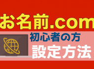 お名前ドットコム【初心者向け】ドメイン登録・設定方法の説明!