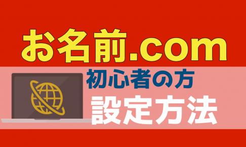 お名前ドットコム登録・設定方法【初心者向けの解説】