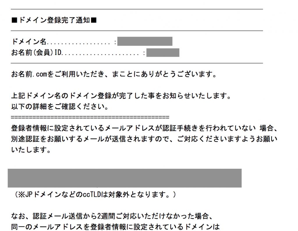 お名前ドットコムのドメイン登録完了通知メール