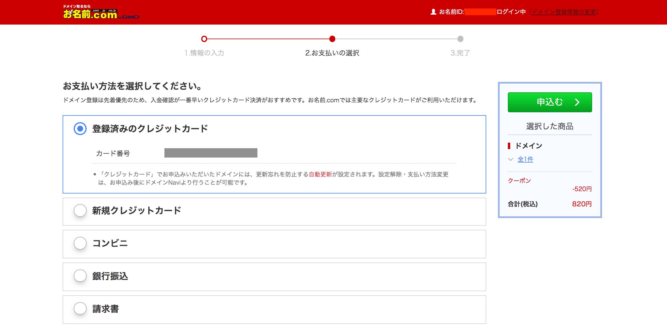 お名前ドットコムのドメイン料金支払い方法の選択