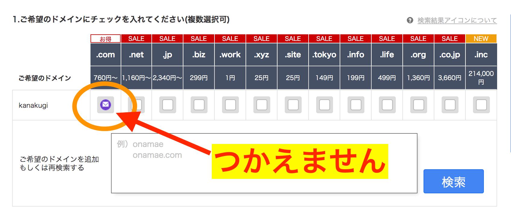 お名前.comで使えないドメイン