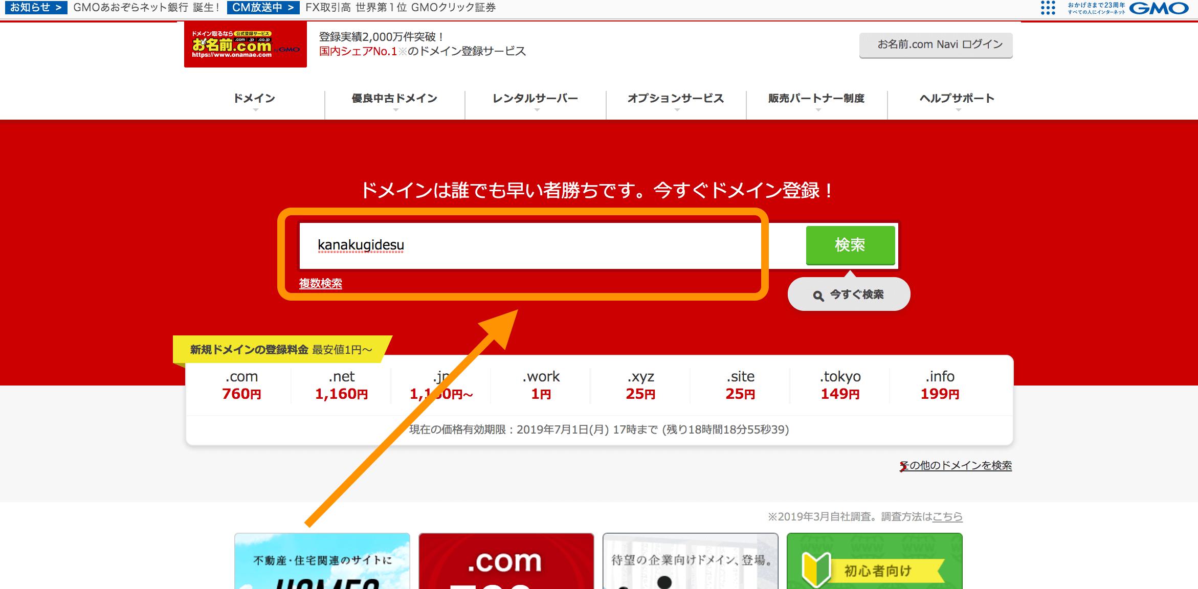 お名前ドットコムのドメイン検索の入力方法