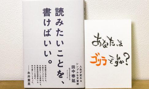 『読みたいことを、書けばいい。』田中泰延の本の感想・書評