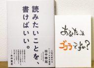 【感想】 『読みたいことを、書けばいい。』田中泰延→書くことで現実を変えていく文章術本!