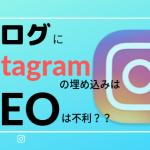 ブログがInstagramを埋め込むと画像検索に影響(SEOに悪影響かどうか)