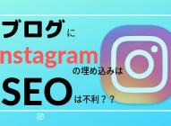 【 SEOに影響】ブログにInstagramを埋め込むと画像はインデックスされない!