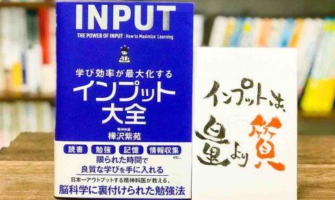 学び効率が最大化するインプット大全 樺沢紫苑【感想・書評】
