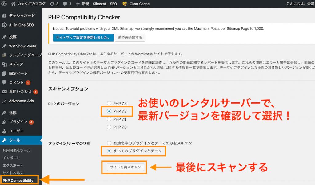 PHP Compatibility Checker プラグインを使って、互換性を調べるやり方