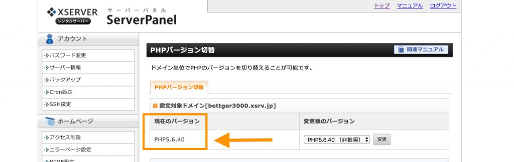 エックスサーバーでPHPのバージョンを確認するやり方