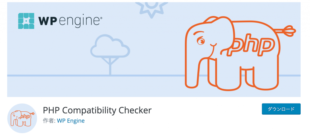 PHP Compatibility Checker PHPに対応しているか調べるプラグイン