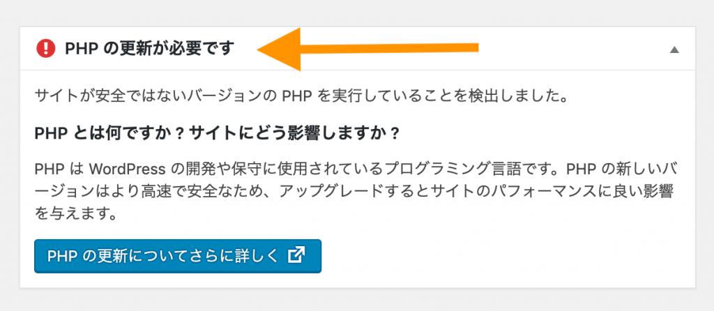 WordPress「PHPの更新が必要です」対応方法