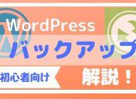 簡単!【WordPressのバックアップ】「BackWPup」プラグインの設定方法・使い方のを初心者向けに解説!