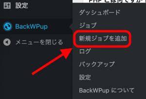 プラグインBackWPupの導入方法