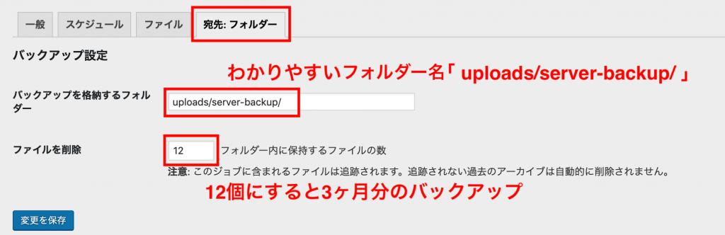 BackWPupプラグインの宛先・フォルダー設定