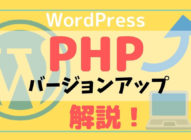 【WordPress】PHPをバージョンアップさせる方法を解説!