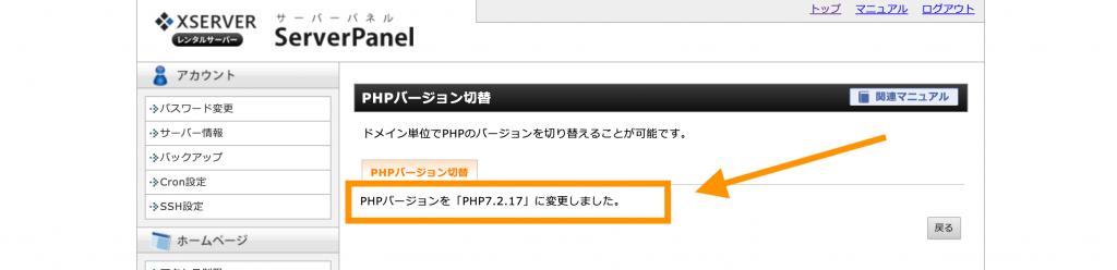 PHPがバージョンアップできたことを確認する