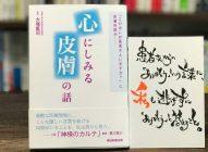 【感想】「心にしみる皮膚の話」大塚篤司→正しい医療知識が学べ、心があたたかくなる本!