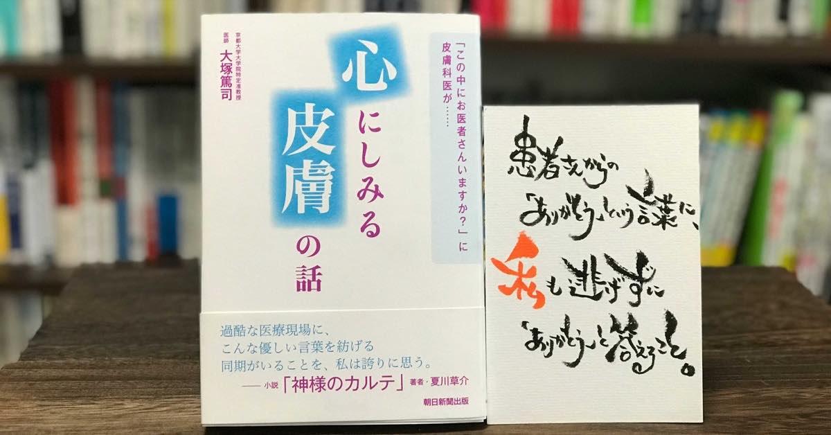 心にしみる皮膚の話 大塚篤司先生【書評・感想】