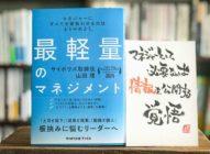 【感想】『最軽量のマネジメント』サイボウズ山田理→新しい時代のマネジャーの仕事が学べる本