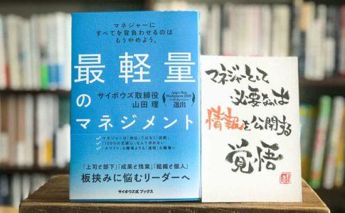 「最軽量のマネジメント」サイボウズ山田理