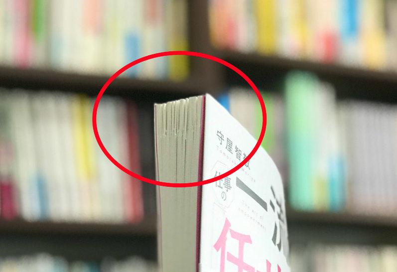 一流の任せ方全技術の本の折り目