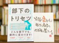 【感想】部下のトリセツ「ついていきたい!」と思われるリーダーの教科者 浅野泰生→部下との接し方を学べる本!