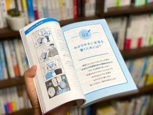 読まれる・稼げるブログ術大全/ヨッセンス