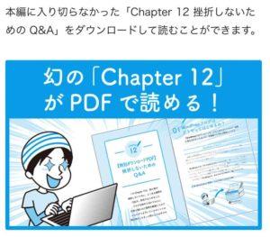 ブログ術大全の特典PDF