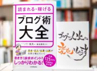 【感想】『読まれる・稼げる ブログ術大全』ヨス→たのしく続ける為のブログの教科書!